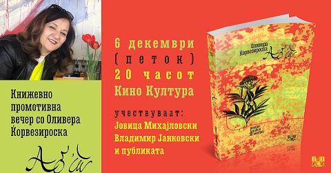 """Промоција на романот """"Аб'т – роман длабок 18 метри"""" на Оливера Ќорвезироска"""
