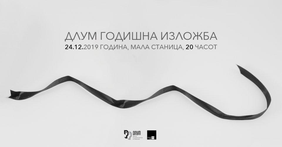 Годишна изложба на ДЛУМ