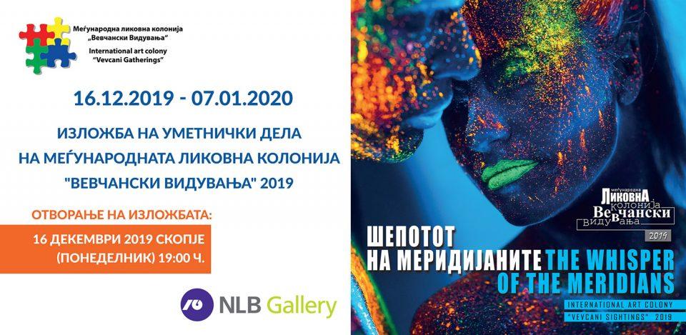 """Вечерва се отвора изложбата на дела од Меѓународната ликовна колонија """"Вевчански видувања 2019"""""""