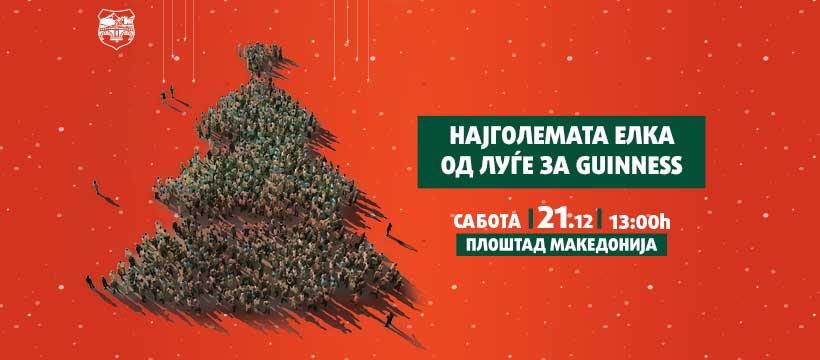 Ќе добиете слободен ден, ако дојдете да правиме елка: Вработените во Град Скопје уценети