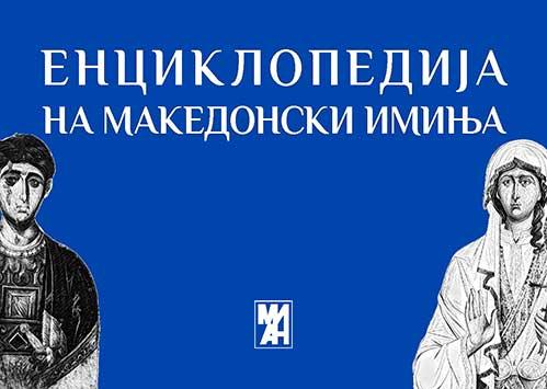 """МИ-АН ќе ја промовира """"Енциклопедија на македонски имиња"""""""