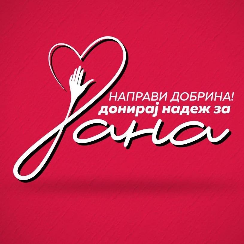 Нов хуманитарен концерт за Јана Арсовска