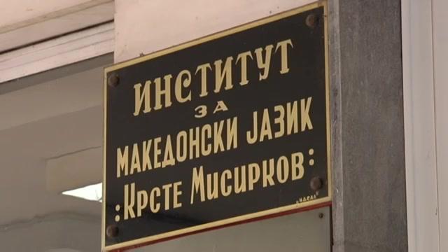 "Се дигитализира картотеката на Институтот за македонски јазик ""Крсте Мисирков"""
