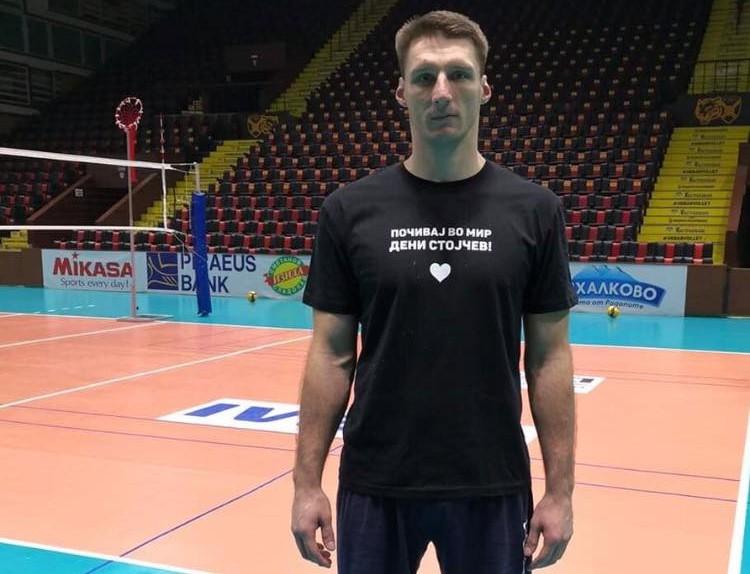 Македонскиот одбојкар со голем гест кон својот поранешен соиграч Дени Стојчев