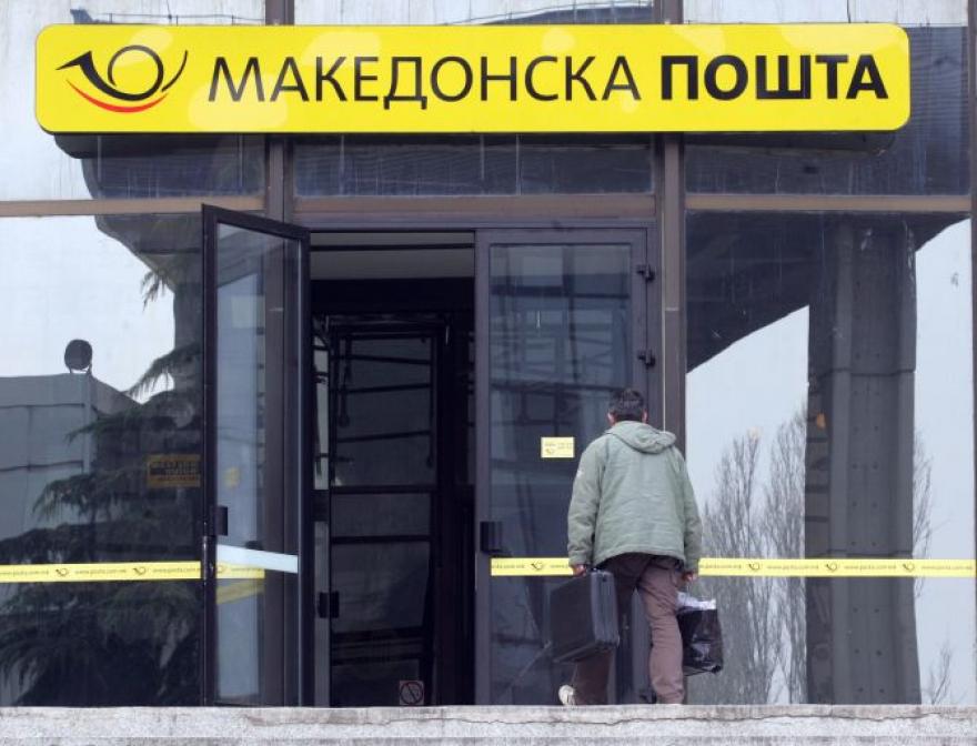 Македонскa пошти загубила над 50 милиони евра за 6 месеци