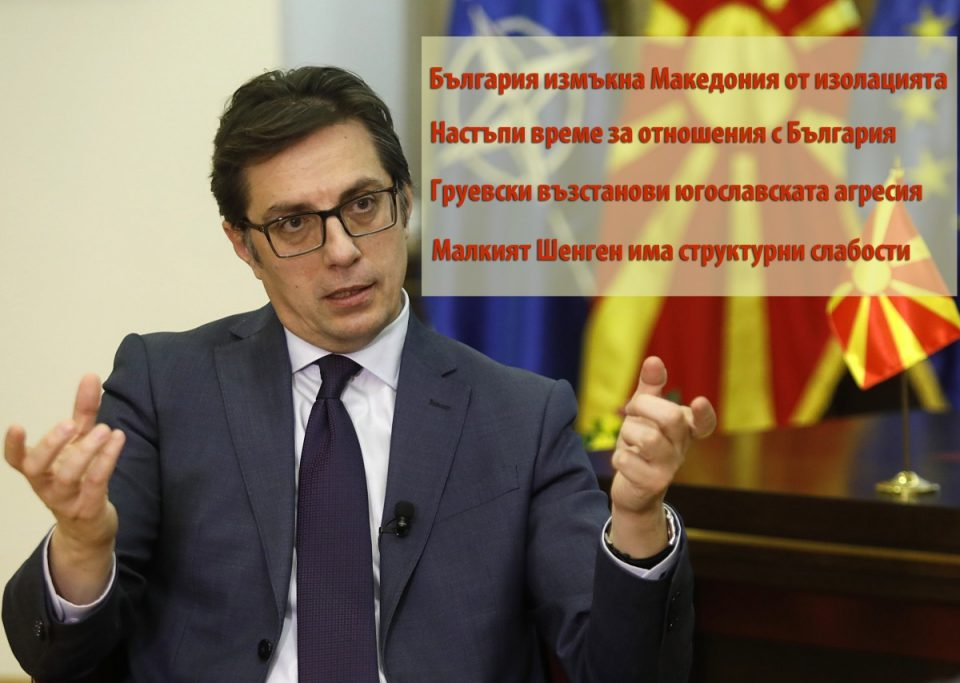 Дојде време за добри односи со Бугарија, Бугарија нè извлече од тоталната изолација