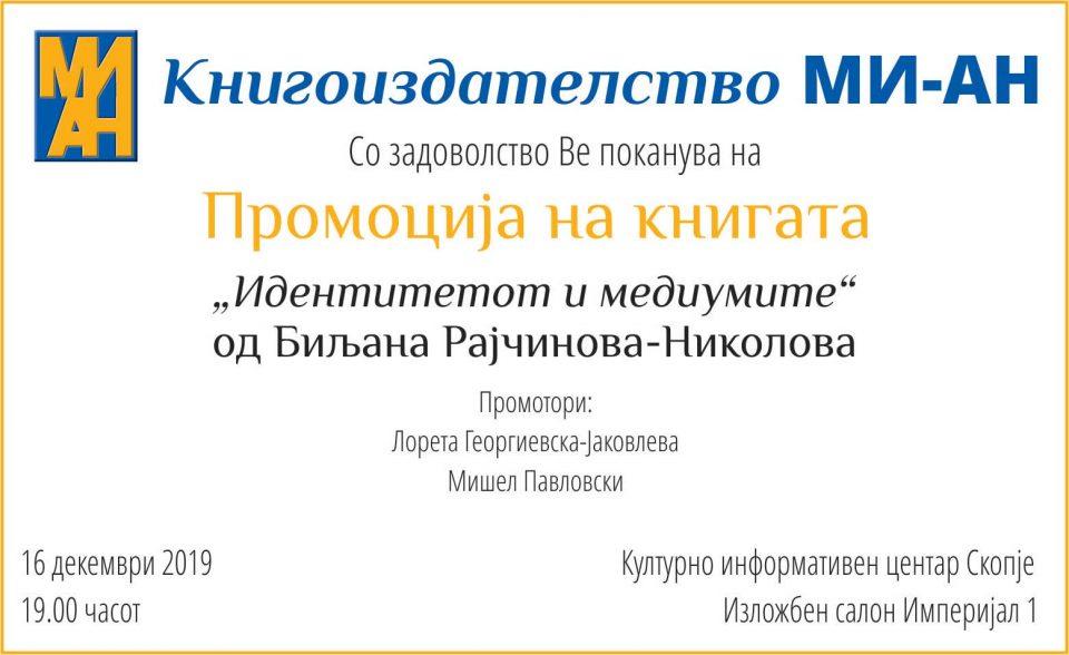 """Промоцијата на книгата """"Идентитетот и медиумите"""" од Биљана Рајчинова-Николова"""