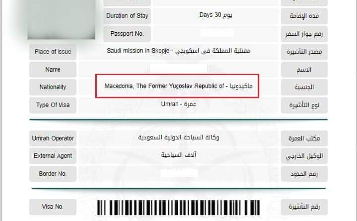 МНР ќе ја потсетува Саудиска Арабија дека Македонија не е ПЈРМ, туку Северна