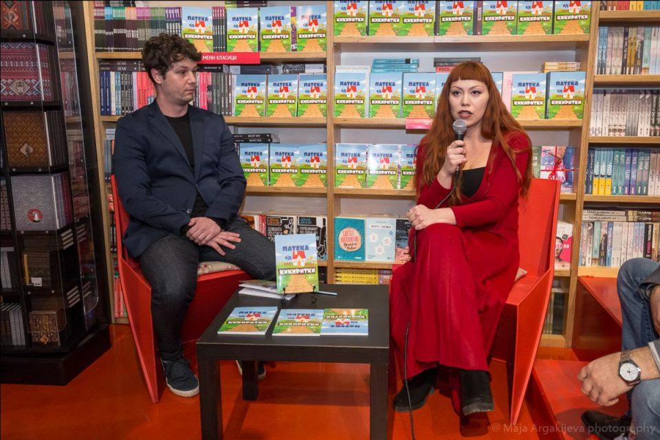 """Промовирана книгата за деца """"Патека од кикиритки"""" во која уживаат децата и возраснитте"""
