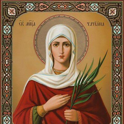 Денес се чествува Светата маченичка Татјана