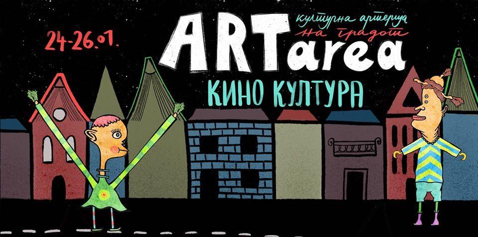 """Почнува тридневниот интермедијален фестивал """"АртАреа"""""""
