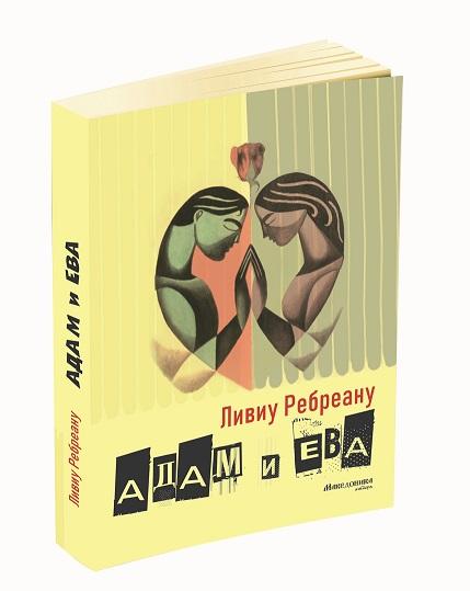 """""""Македоника литера"""" го објави романот """"Адам и Ева"""", едно од ремек делата на Ливиу Ревреану"""