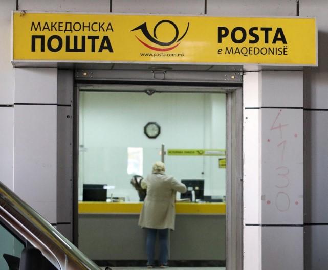Од 1 март повторно ќе може да се плаќаат сметки во пошта