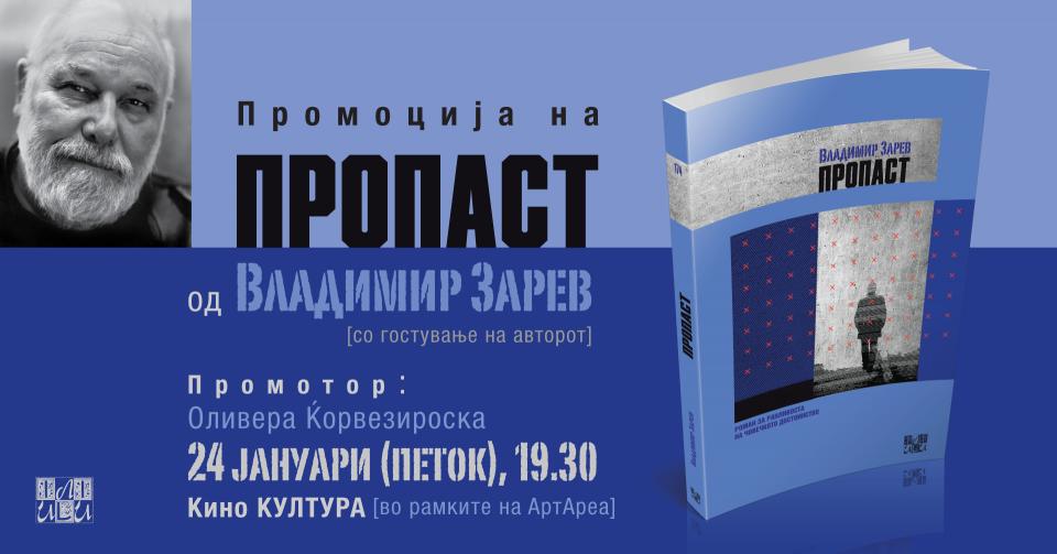 """Промоција на """"Пропаст"""" од бугарскиот писател Владимир Зарев"""