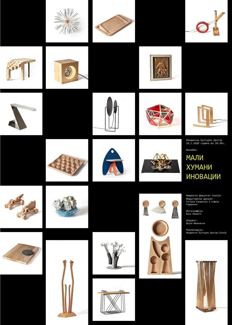 """""""Мали хумани иновации"""", изложба на студентите од насоката Индустриски дизајн на Машинскиот факултет во Скопје"""