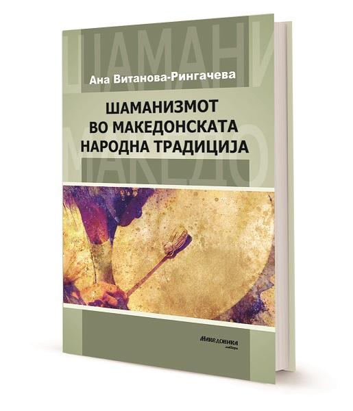 """""""Македоника литера"""" ја објави студијата """"Шаманизмот во македонската народна традиција"""""""