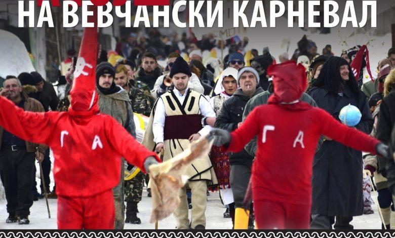 Кеојш? На Вевчански! – над 1.000 маски и повеќе од 10.000 посетители за Василица во Вевчани