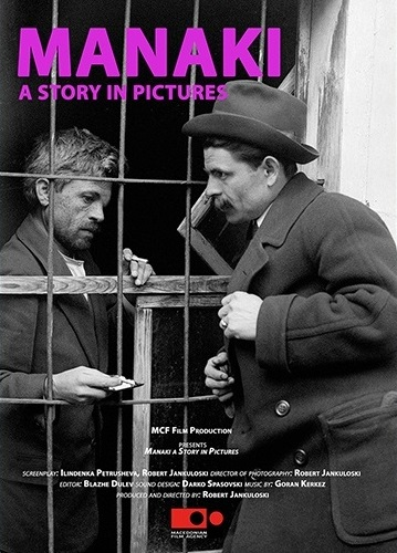 """Проекција на""""Манаки- приказна во слики"""" од Роберт Јанкуловски во Кино """"Одеон"""" во Софија"""