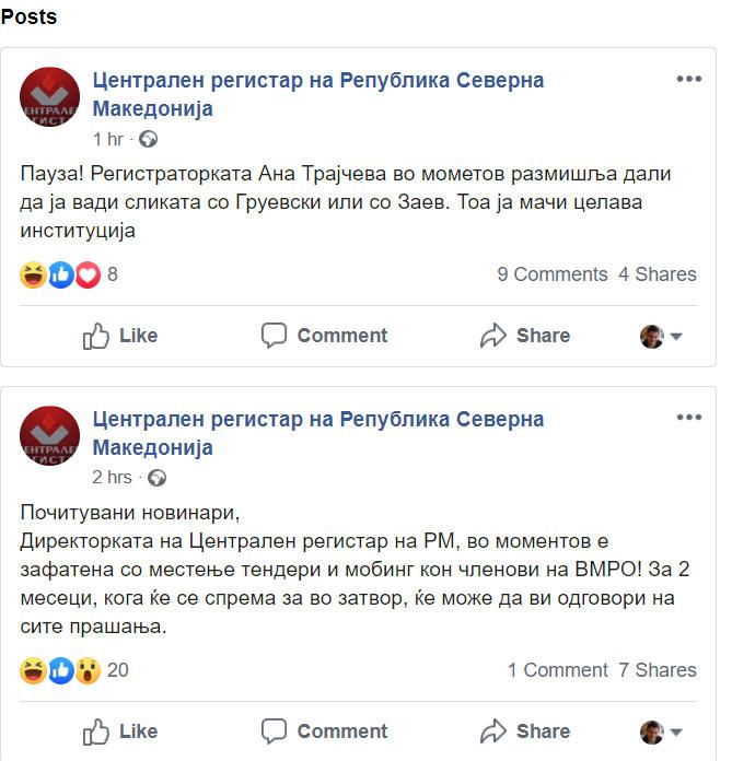Бошковска-Јанковски: Фејсбук страната на Централниот регистар е хакирана