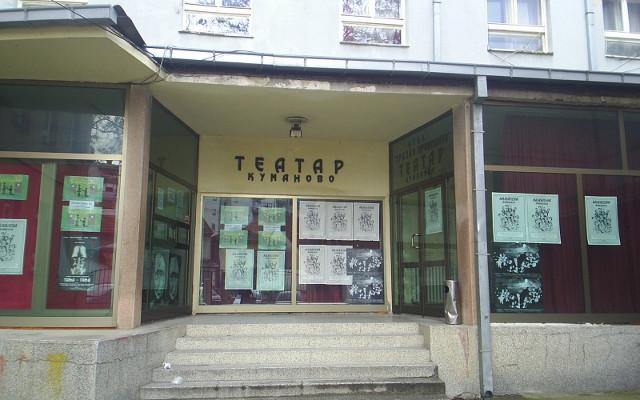 """Меѓународниот театарски фестивал """"Денови на комедија"""" во Куманово почнува в понеделник"""