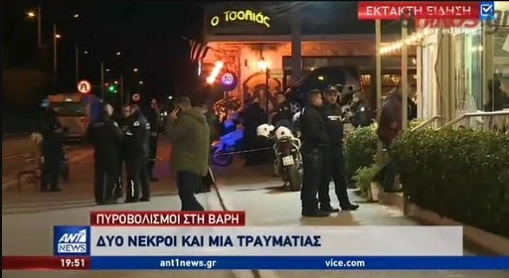 Вечерва убиени водачите на црногорскиот Шкаљарски клан во Атина