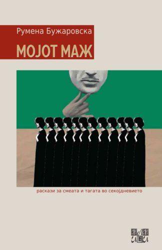 """Драмски ја подготвува претставата """"Мојот маж"""" работена по збирката раскази од Румена Бужаровска"""