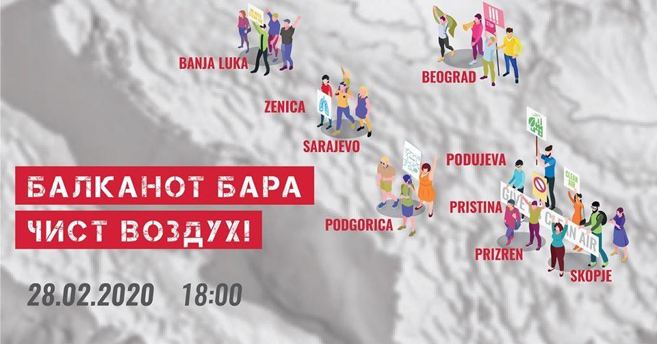 Скопје заедно со 8 градови од 5 балкански држави в петок протестира против загаден воздух