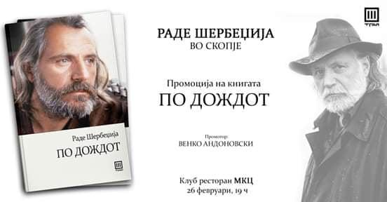 """""""ТРИ"""" вечерва ја промовира книгата """"По дождот"""" од Раде Шербеџија"""
