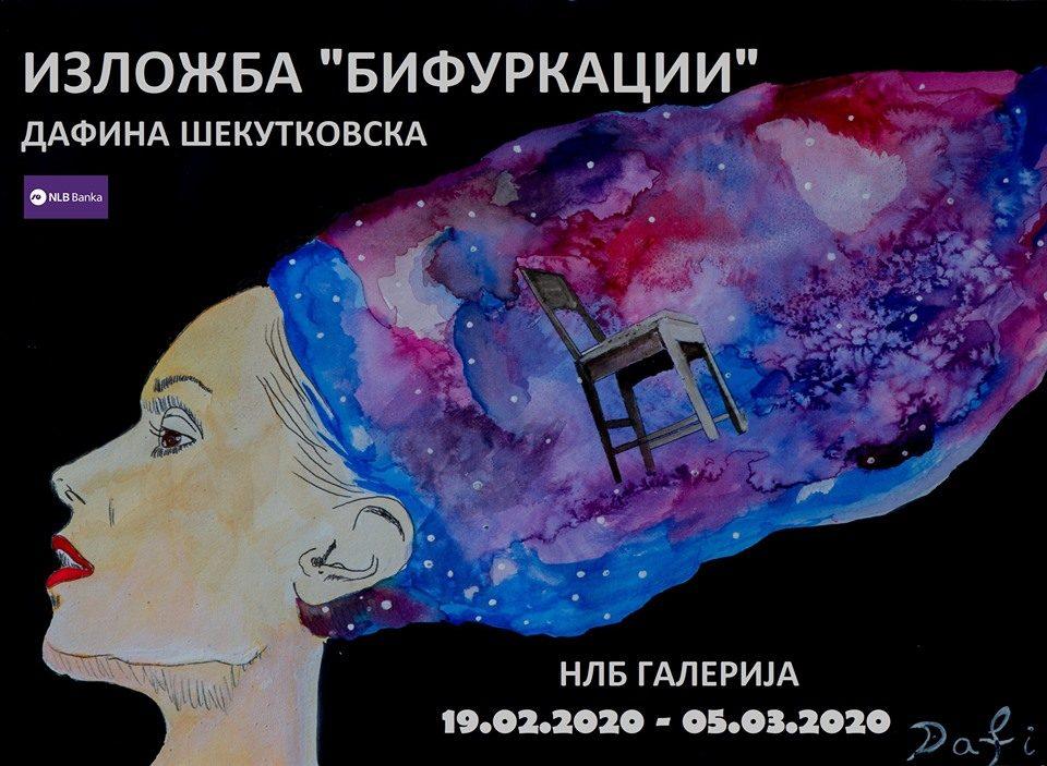 """""""Бифуркации""""-самостојна изложба на Дафина Шекутковска"""