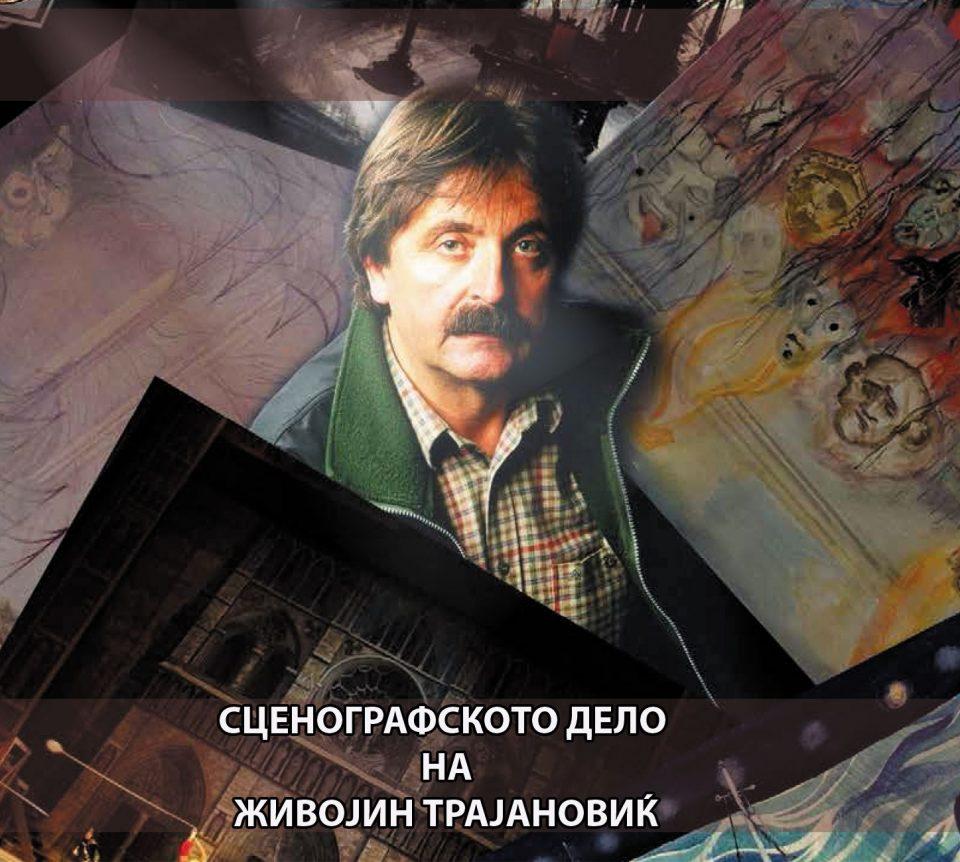 """Промоција на книгата """"Сценографското дело на Живојин Трајановиќ"""""""