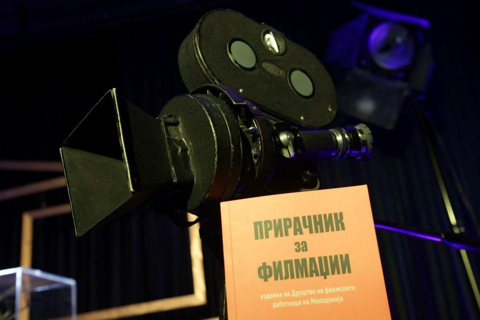 Друштвото на филмски работници издаде прирачник за филмаџиите