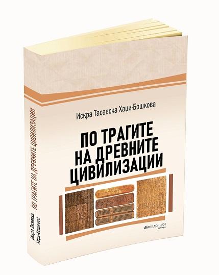 """""""Македоника литера"""" ја објави книгата """"По трагите на древните цивилизации"""" од Искра Тасева Хаџи-Бошкова"""