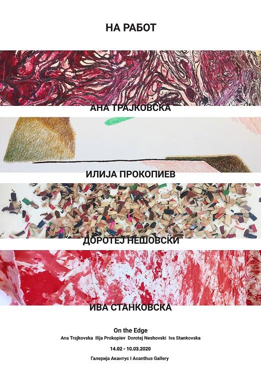 """Прва изложба во оваа сезона во """"Акантус"""": """"На работ"""" спојува четири млади современи уметници"""