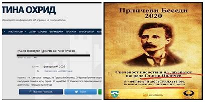 """Скандал: Општина Охрид го умре Прличев пред да се роди, а на плакатот за """"Прличеви беседи"""" му го згрешиле името"""