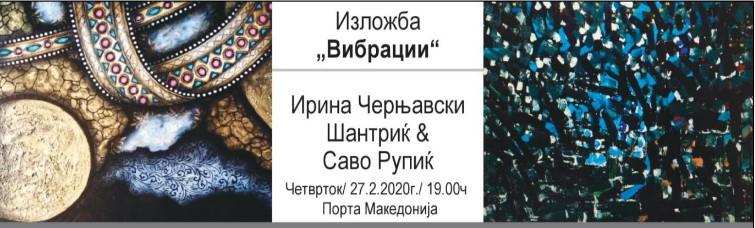 """Изложба """"Вибрации"""" во Порта Македонија"""