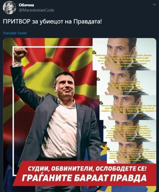 """""""Стани Јово, Шутка зове…Остави ја партијата на чесни луѓе"""""""