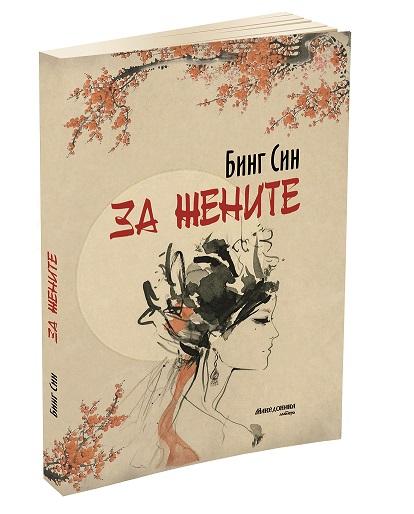 """""""Македоника литера"""" ја објави """"За жените"""" од познатата кинеската писателка Бинг Син"""