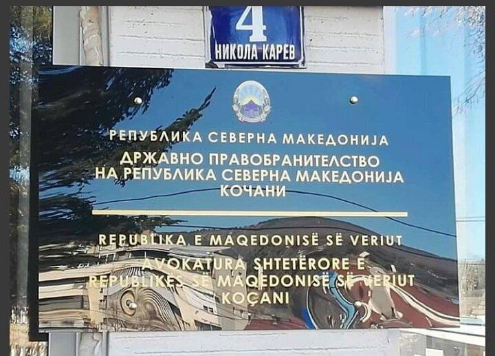 Само 0,004 отсто од населението зборува албански, но Кочани сепак стана двојазично