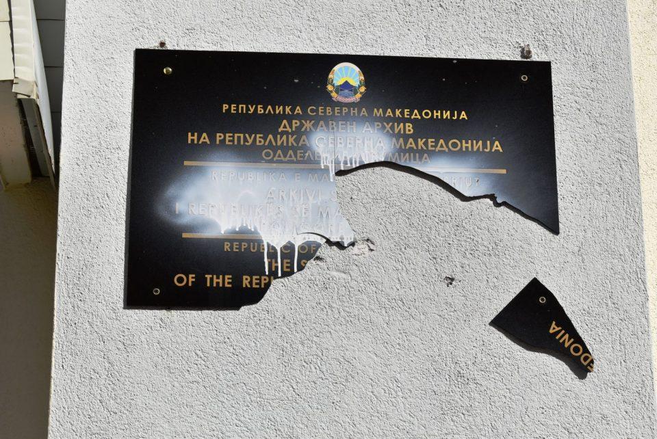 Искршена двојазичната табла во Струмица