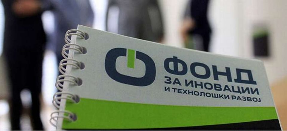 Владата даде зелено светло: Фондот за иновации и технолошки развој на фирмите ќе им дава иновациски ваучери
