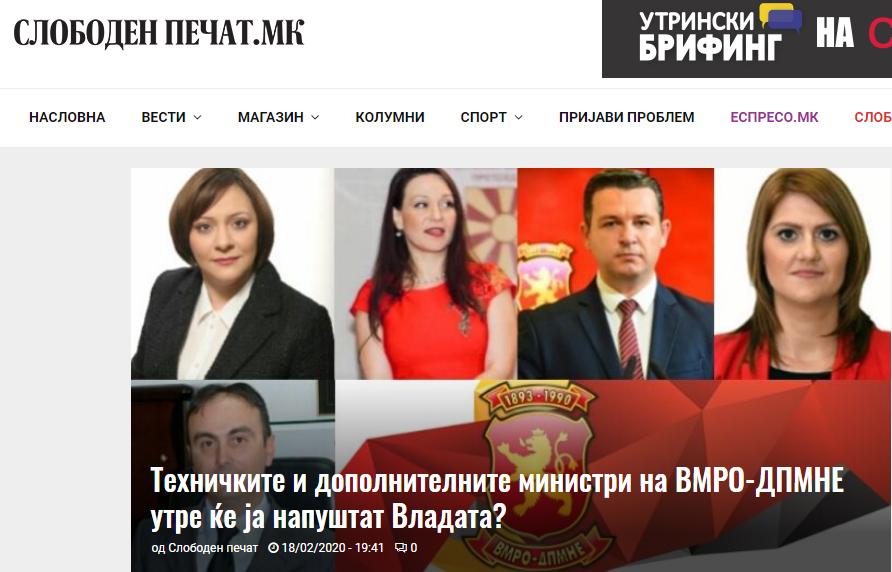 """Министрите од ВМРО-ДПМНЕ никаде не заминуваат: Владата шири лажни вести за да ја сокрие инволвираноста на Заев во """"Рекет"""""""