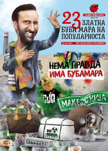 """Празник на забавата и смеата: Вечерва е 23. издание на """"Златна Бубамара на популарноста"""""""