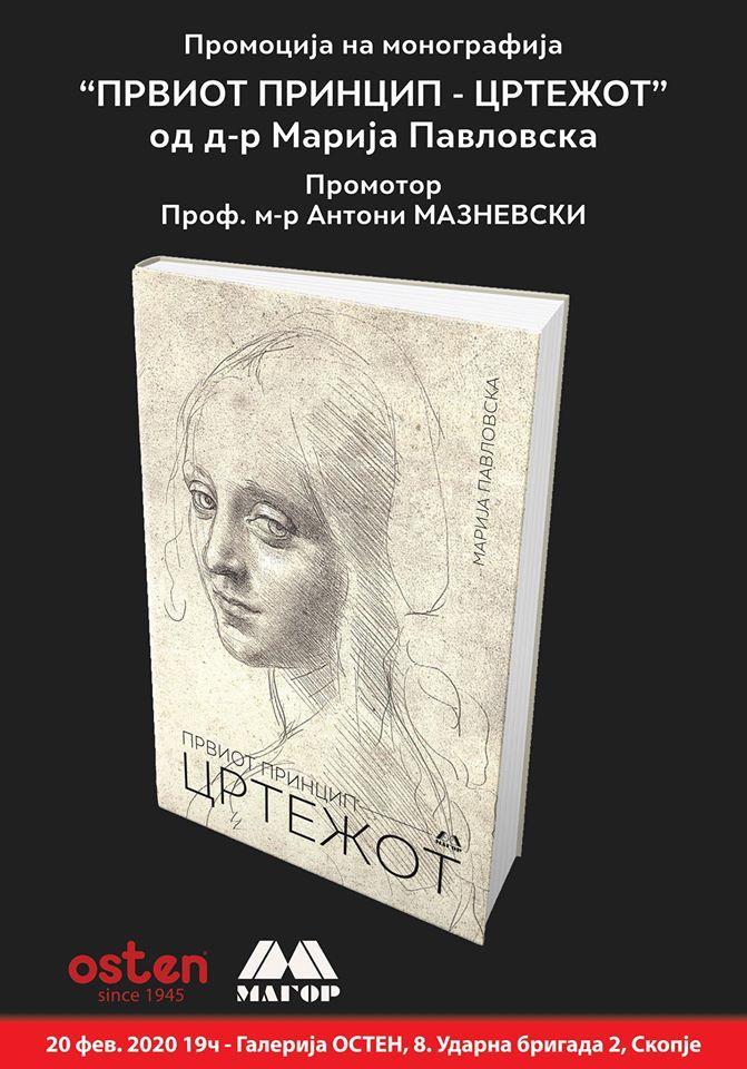 """Промоција на монографскиот труд """"Првиот принцип-цртежот"""" од Марија Павловска"""