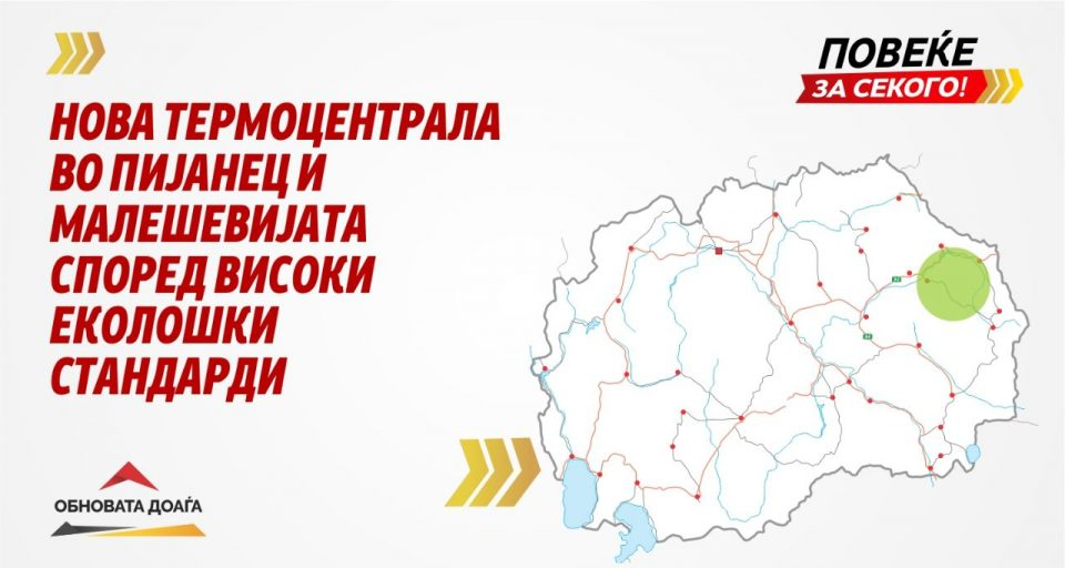 Мицкоски вети нова термоцентрала со високи еколошки стандарди во Малешевијата – 1000 нови вработувања