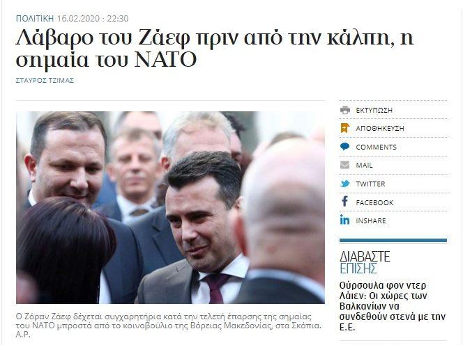 """""""Катимерини"""": Знамето на НАТО нема да му донесе победа на Заев"""