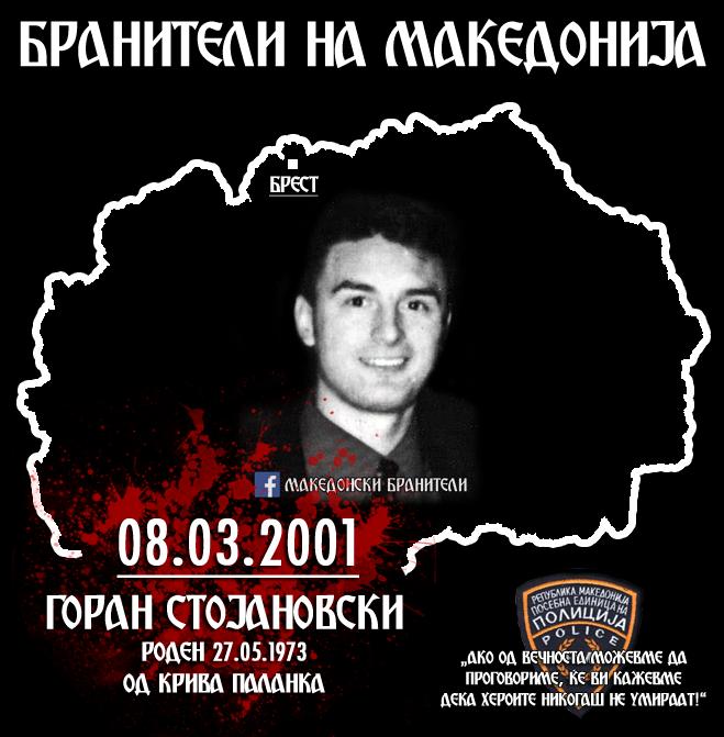 Вечна ти слава хероју: На денешен ден е убиен Горан Стојановски