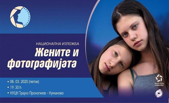 """Изложба """"Жените и фотографијата"""" во Куманово"""