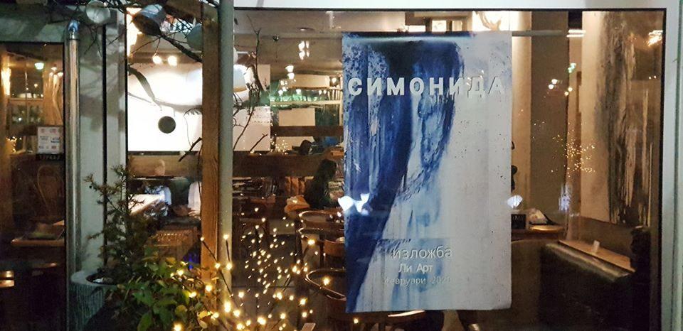 """""""Додека не беше тука""""-изложба на Симонида Филипова Китановска"""