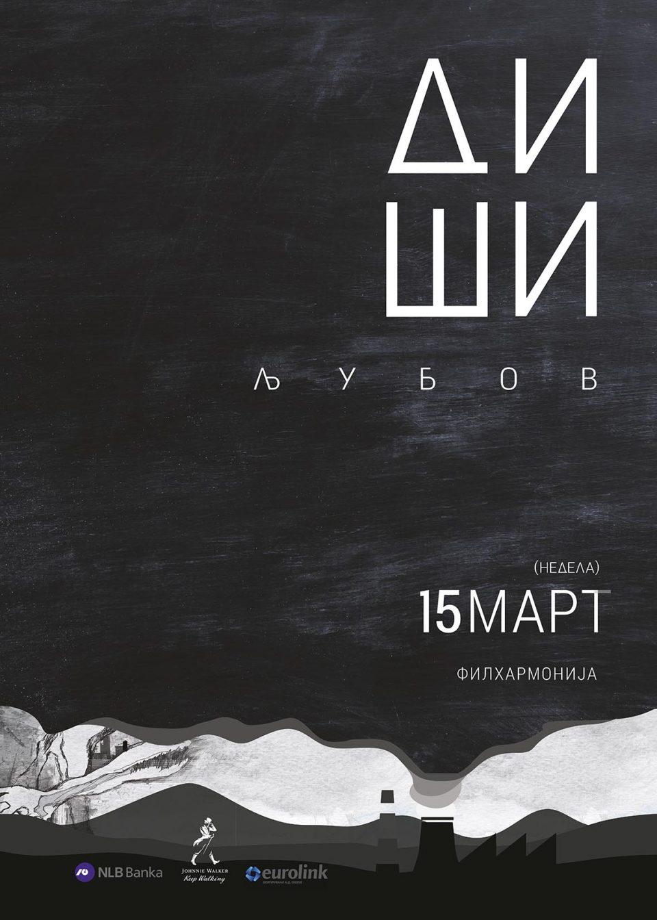 """Нов проект на композиторот и дирегент Џијан Емин и музикологот Тина Иванова, """"Диши љубов"""" во Филхармонија"""