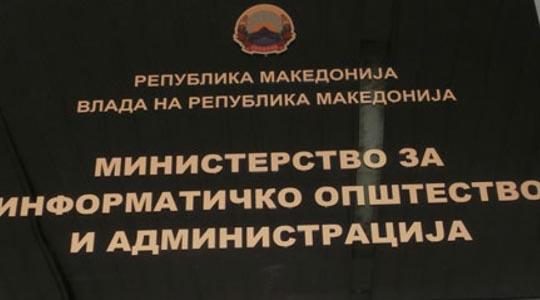 Реакција на МИОА на отворено писмо на дополнителниот заменик министер, Невенка Стаменковска Стојковски